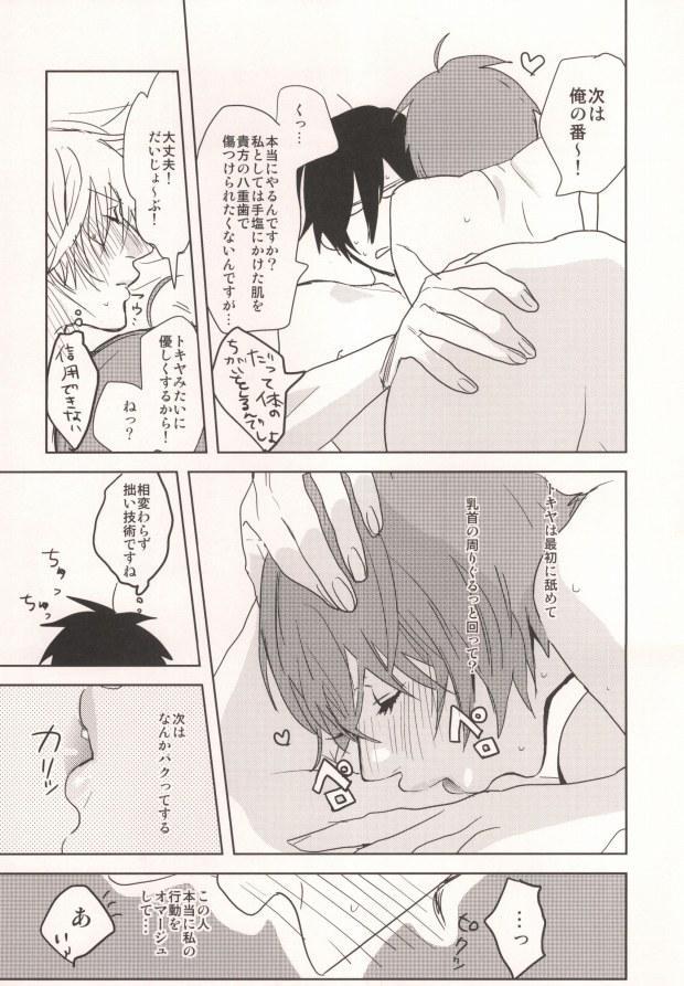 Watashi no Kareshi ga Kanojo ni Narimashite. 21