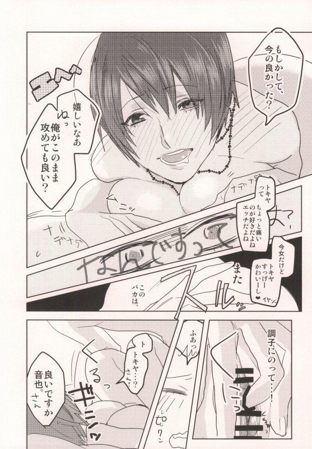 Watashi no Kareshi ga Kanojo ni Narimashite. 22