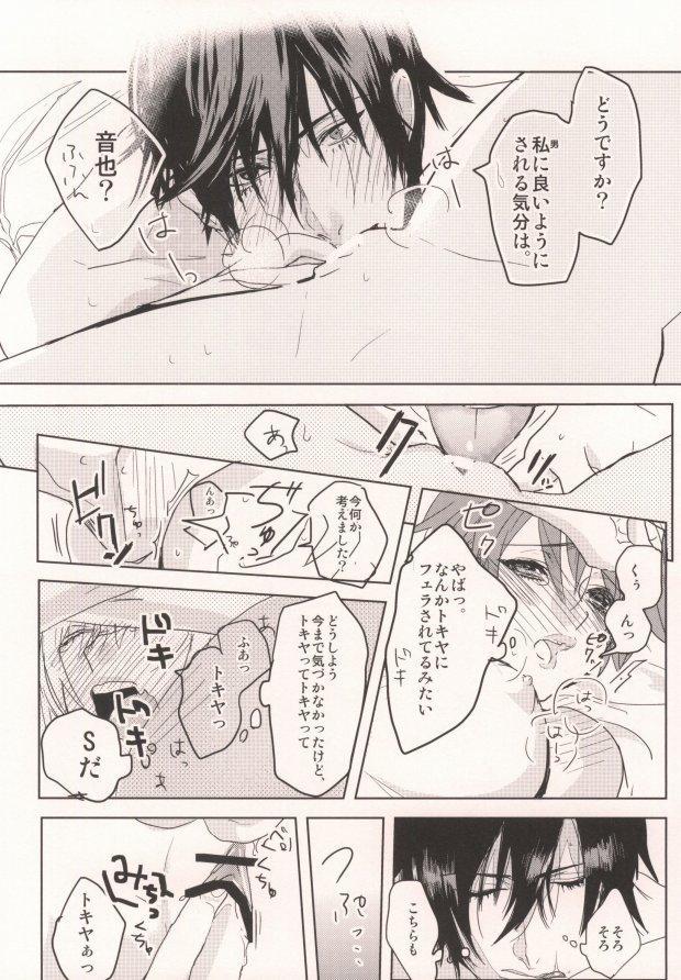 Watashi no Kareshi ga Kanojo ni Narimashite. 24
