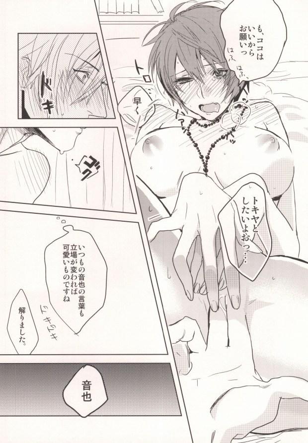 Watashi no Kareshi ga Kanojo ni Narimashite. 25
