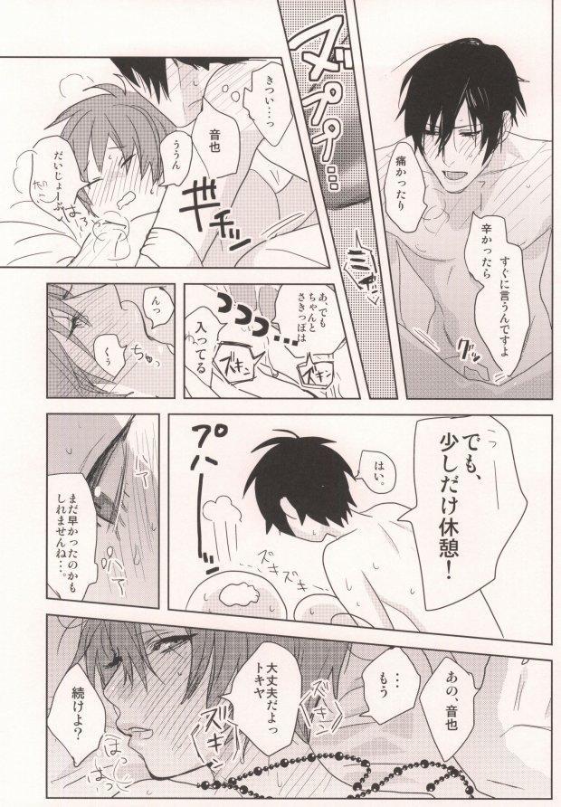 Watashi no Kareshi ga Kanojo ni Narimashite. 26