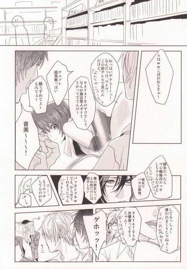 Watashi no Kareshi ga Kanojo ni Narimashite. 2
