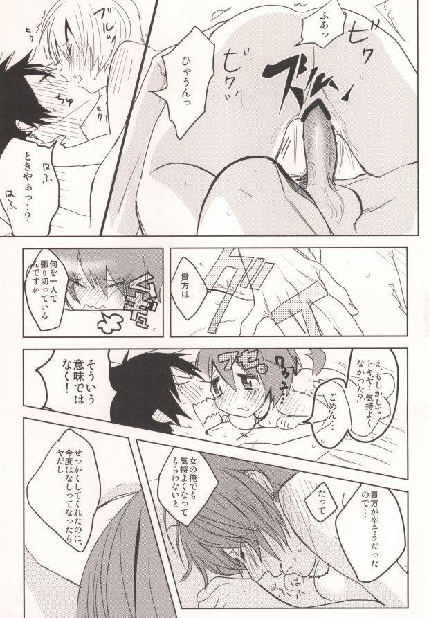 Watashi no Kareshi ga Kanojo ni Narimashite. 31