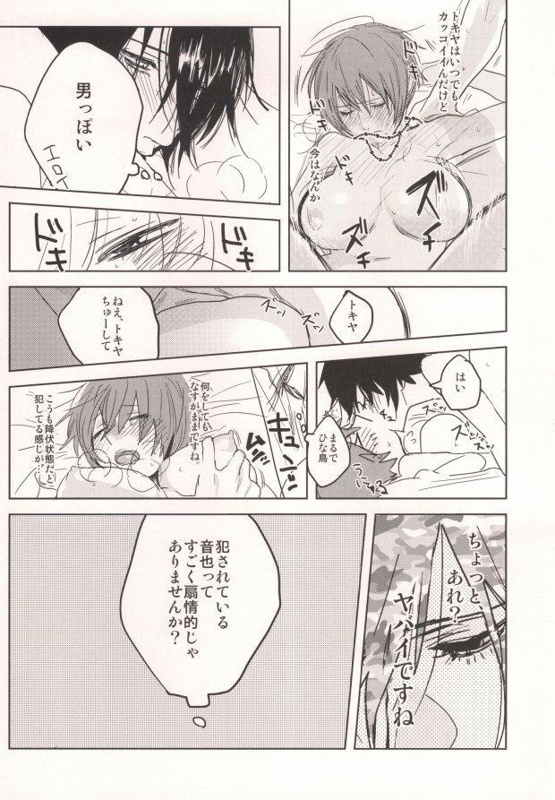 Watashi no Kareshi ga Kanojo ni Narimashite. 33