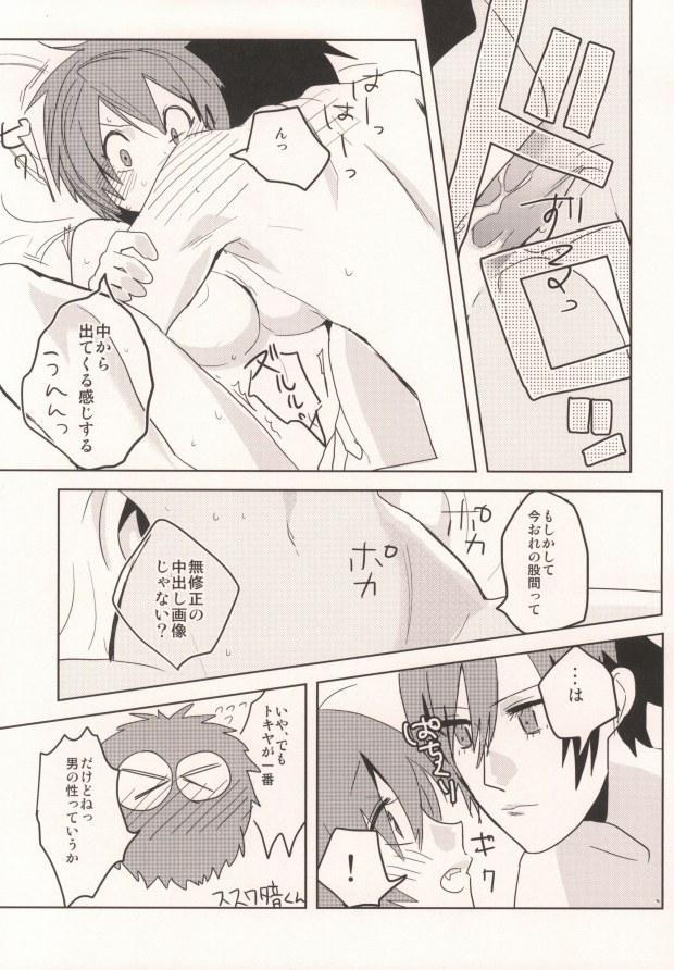 Watashi no Kareshi ga Kanojo ni Narimashite. 36