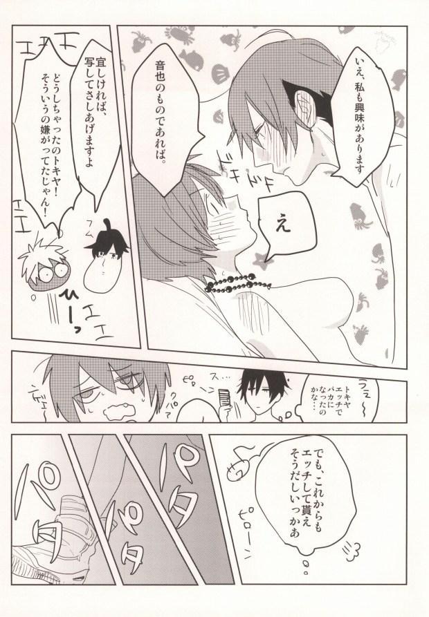 Watashi no Kareshi ga Kanojo ni Narimashite. 37