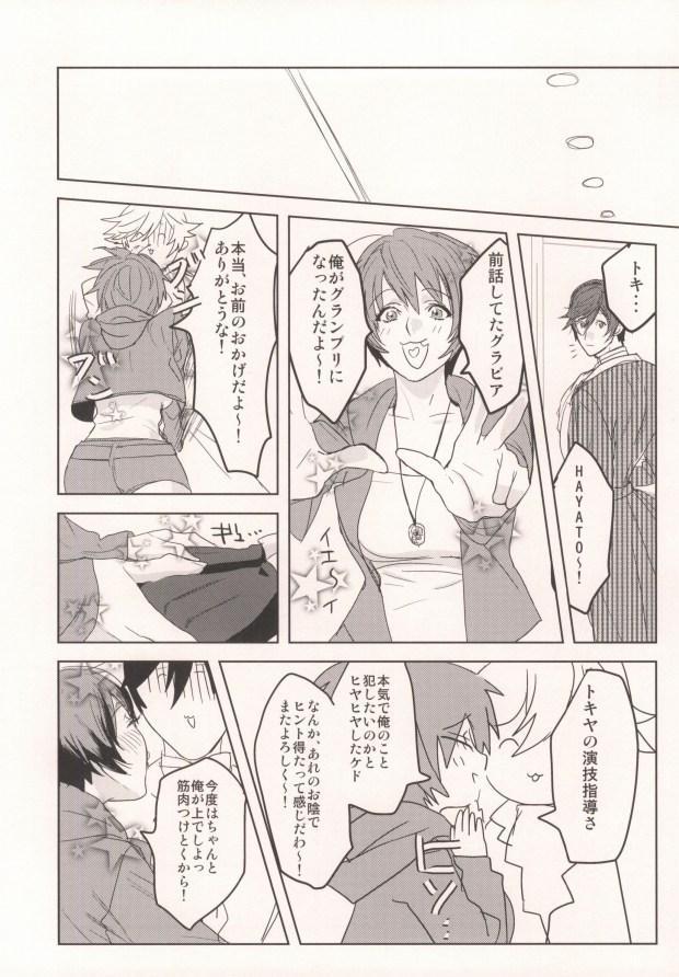 Watashi no Kareshi ga Kanojo ni Narimashite. 38