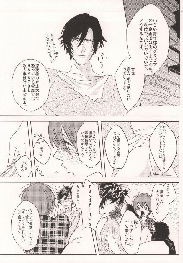 Watashi no Kareshi ga Kanojo ni Narimashite. 6