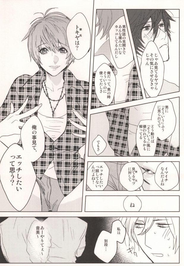 Watashi no Kareshi ga Kanojo ni Narimashite. 7