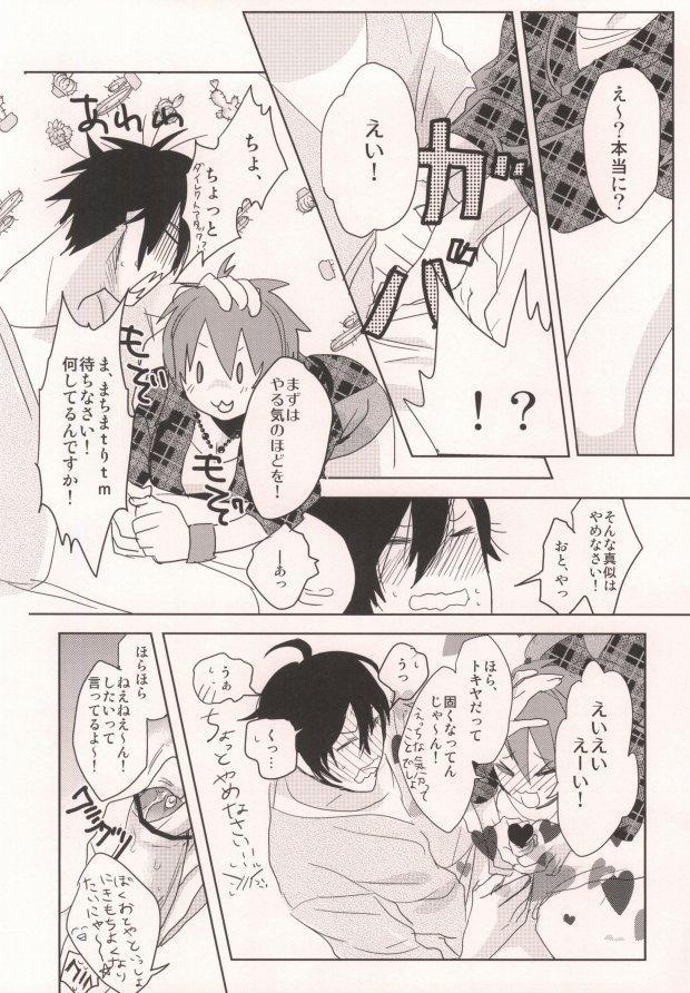 Watashi no Kareshi ga Kanojo ni Narimashite. 8