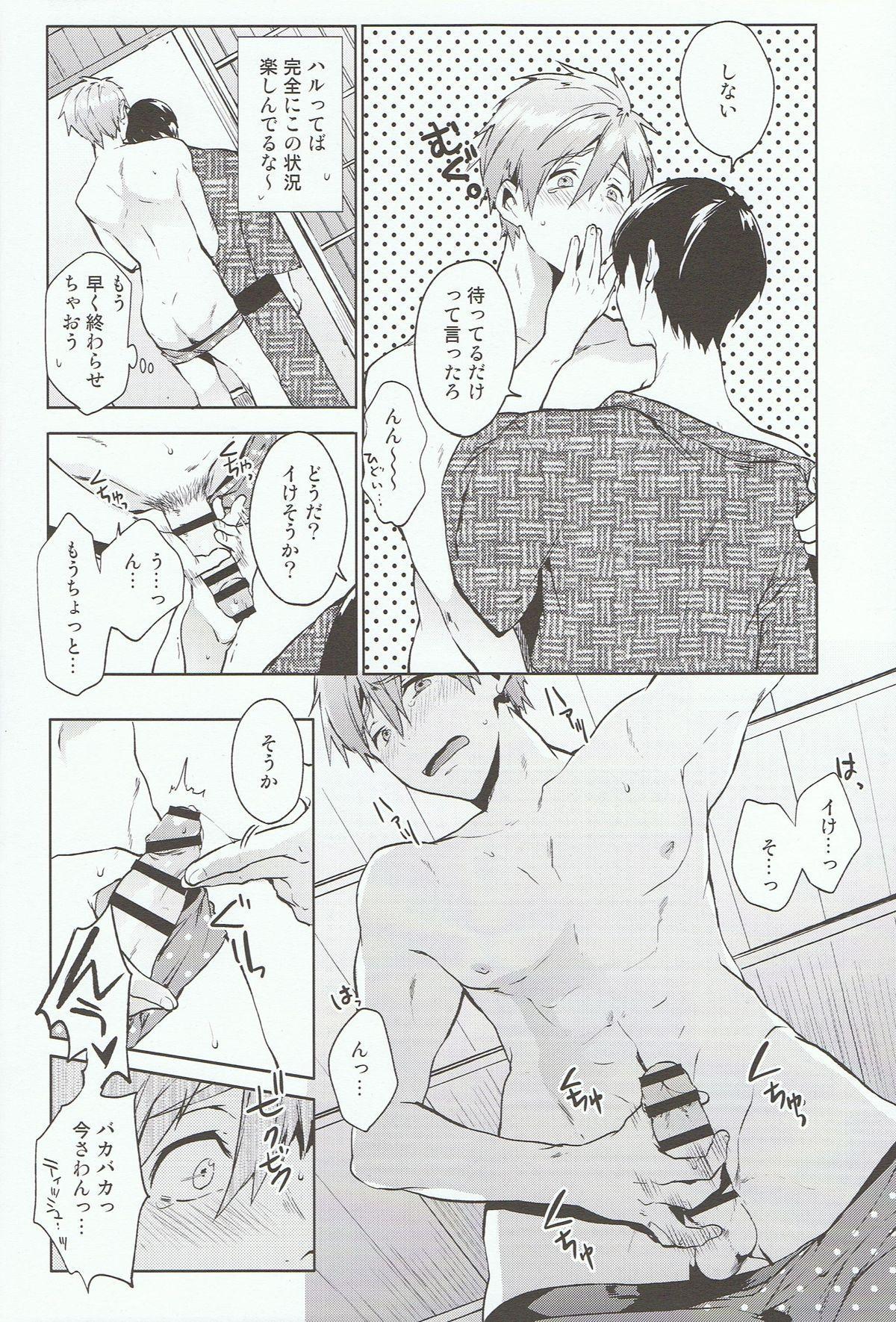 Haru no Pantsu 12