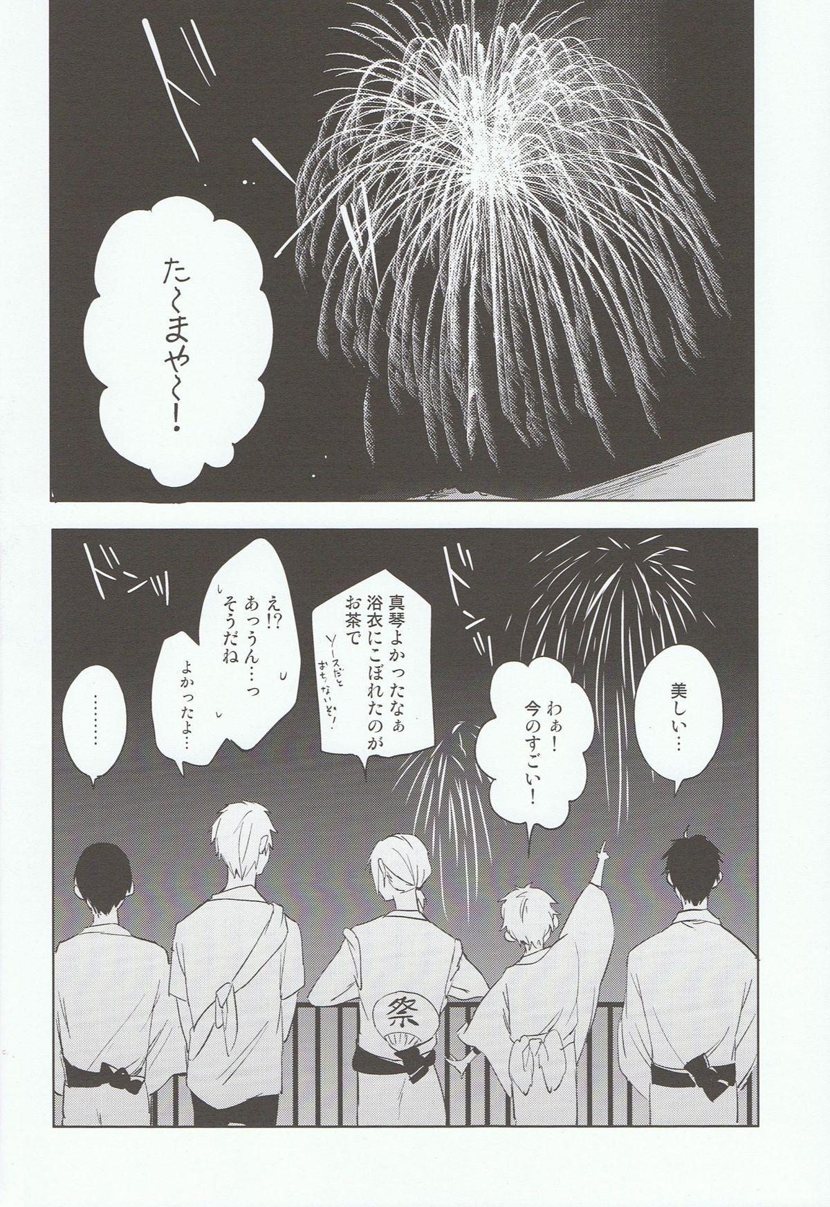 Haru no Pantsu 20