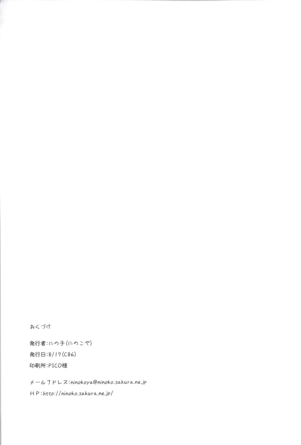 Kirigiri-san to Shinkon Seikatsu 19