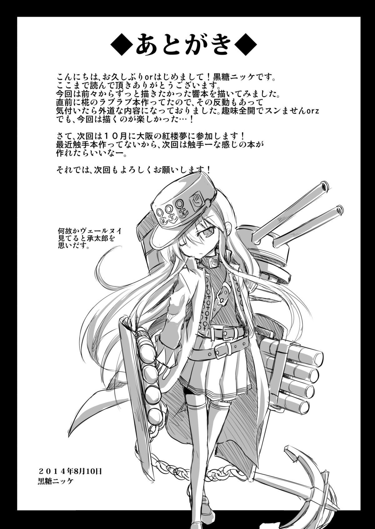 Kanmusu Chakunin Hibiki Yakuduke Yokuryuu Choukyou 31