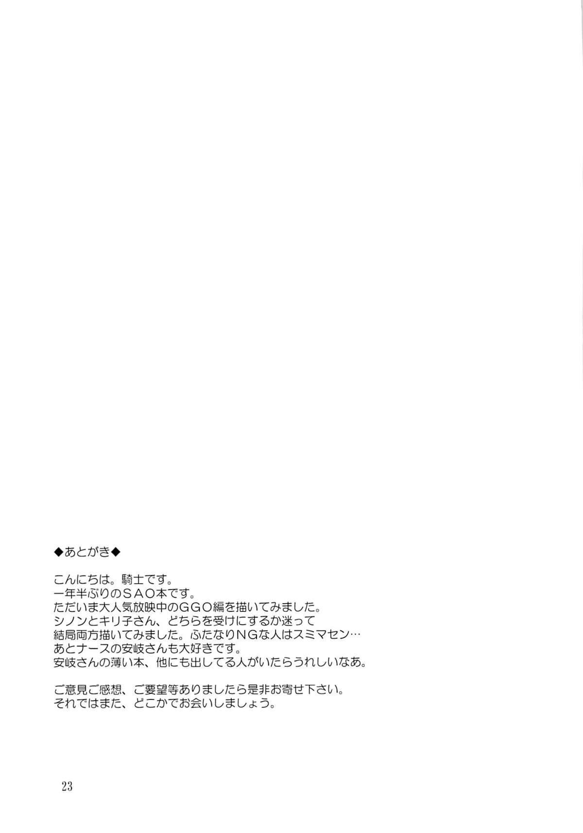 Gyakushuu no Shinon 21