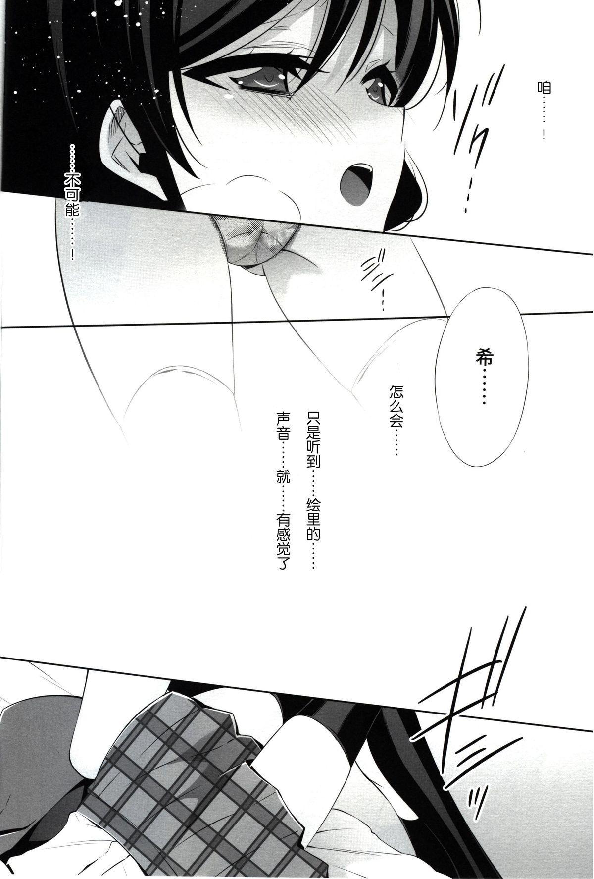 Watashi no Nozomi 11