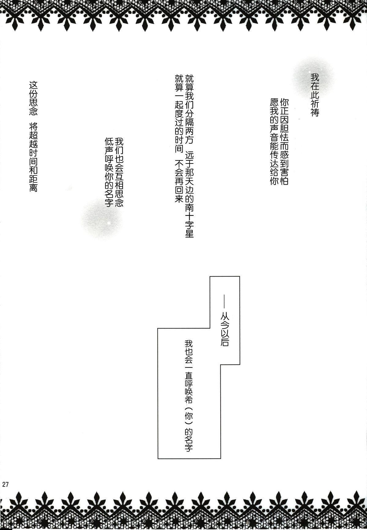 Watashi no Nozomi 23