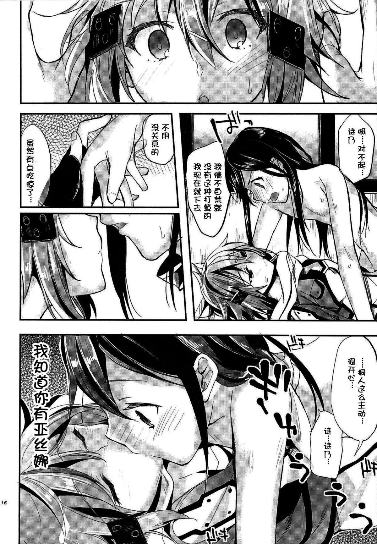 Yosokusen o Koete 14