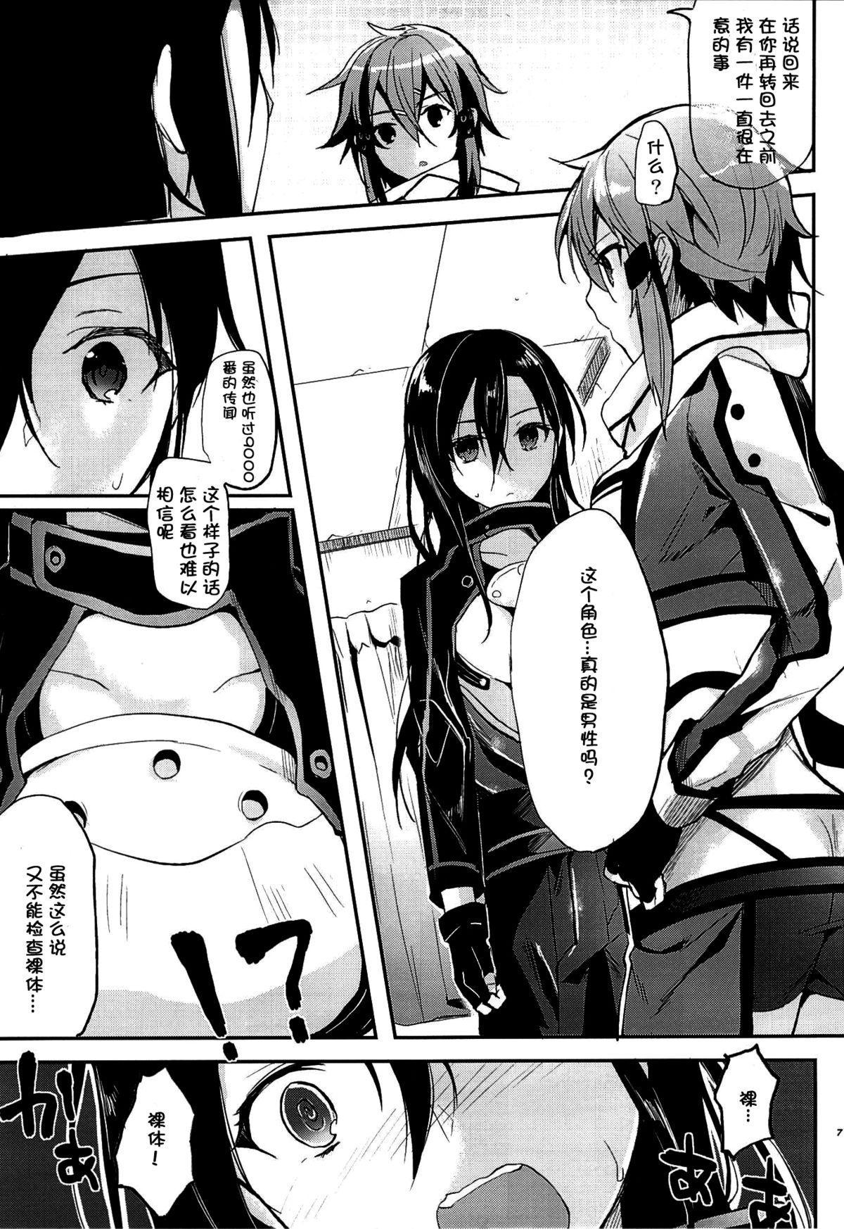 Yosokusen o Koete 5