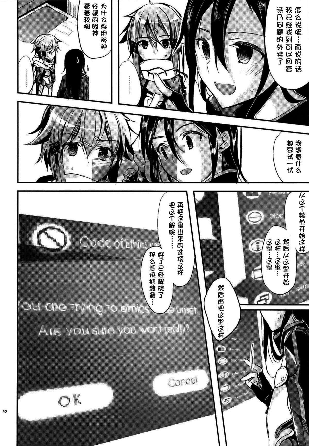Yosokusen o Koete 8