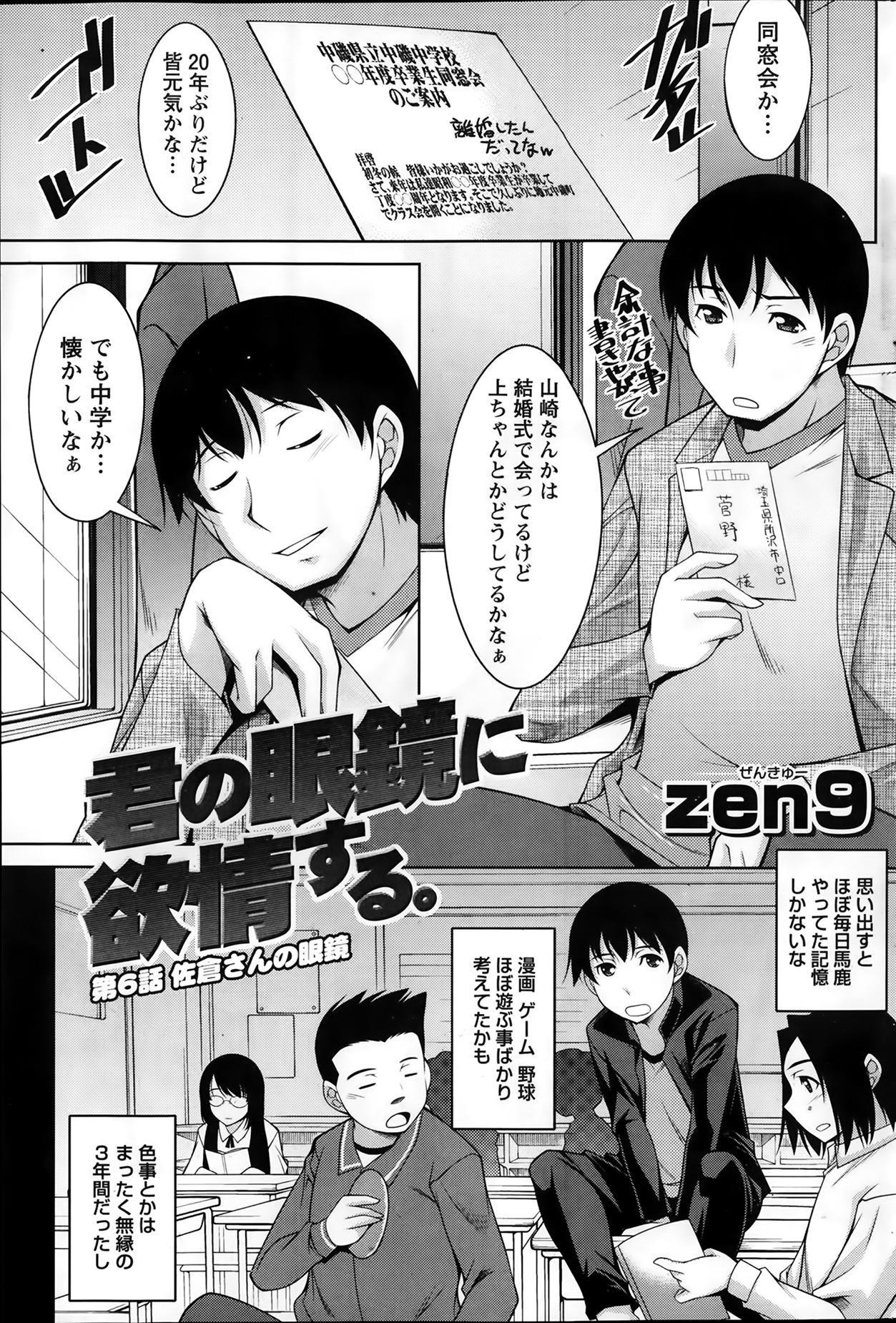 Kimi no Megane ni Yokujou Suru. Ch. 1-9 100