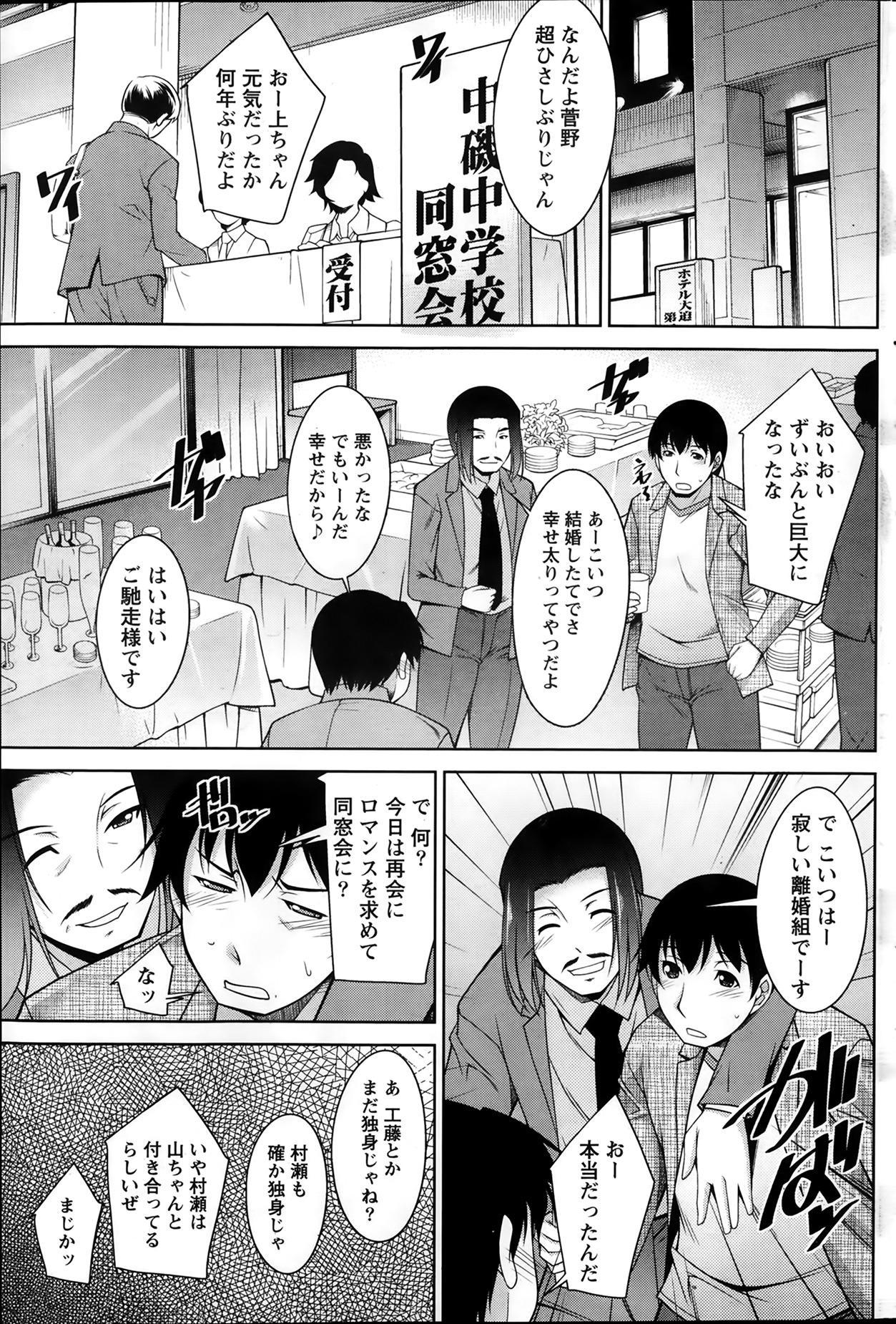 Kimi no Megane ni Yokujou Suru. Ch. 1-9 102