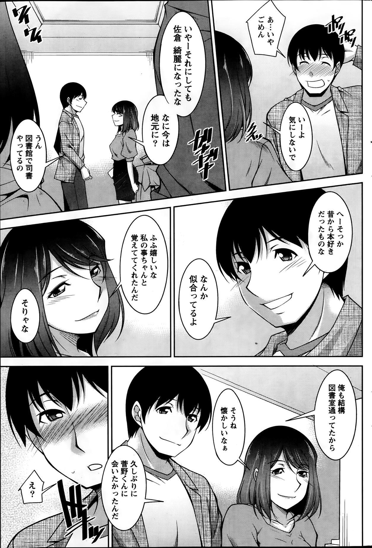 Kimi no Megane ni Yokujou Suru. Ch. 1-9 104