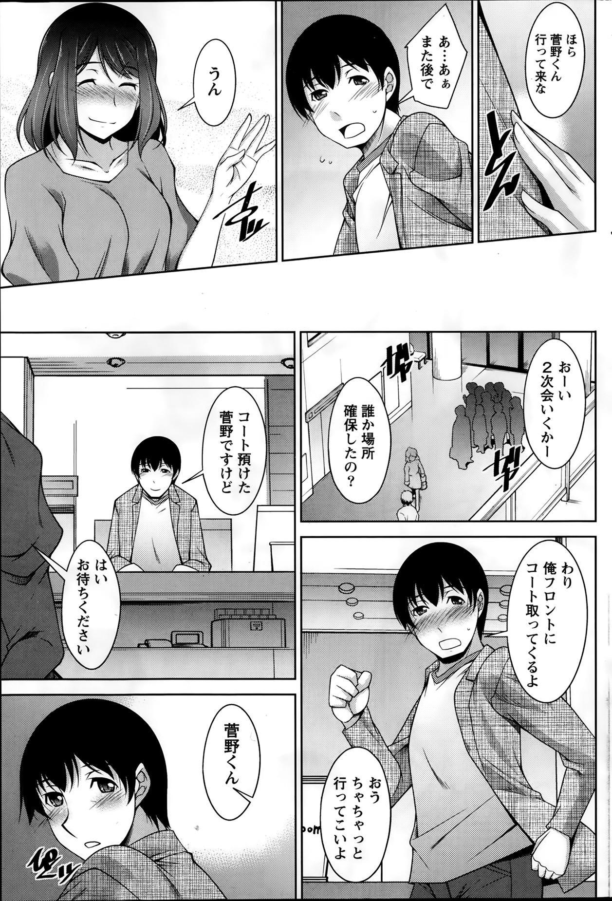 Kimi no Megane ni Yokujou Suru. Ch. 1-9 106