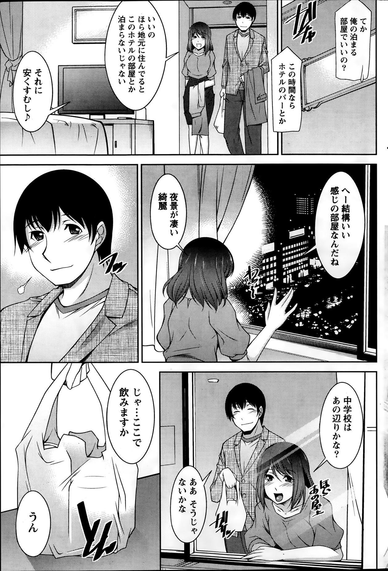 Kimi no Megane ni Yokujou Suru. Ch. 1-9 108
