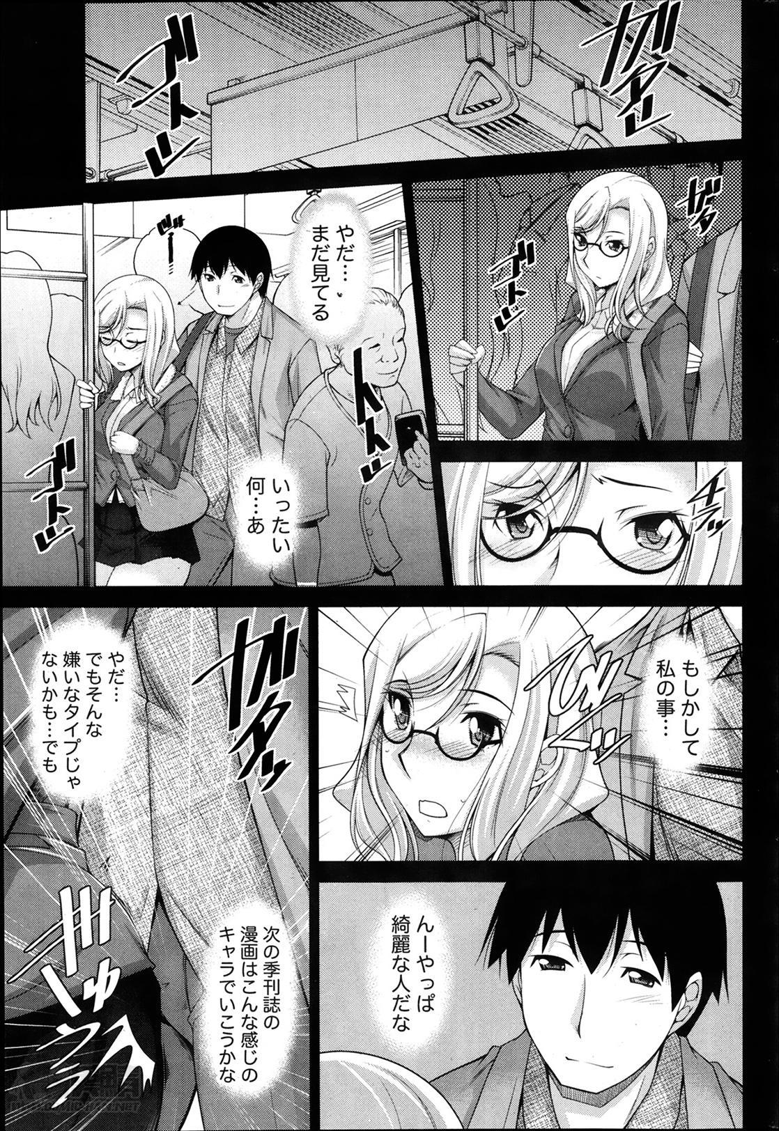 Kimi no Megane ni Yokujou Suru. Ch. 1-9 124