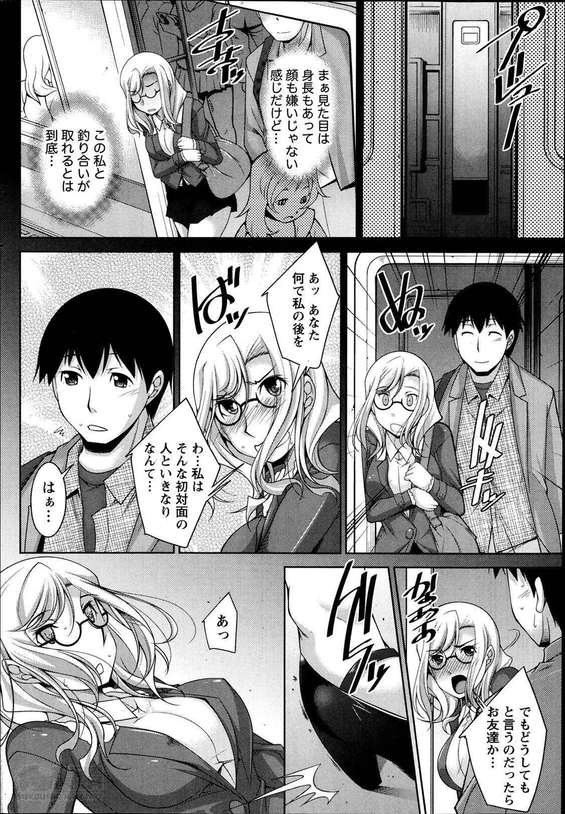 Kimi no Megane ni Yokujou Suru. Ch. 1-9 125