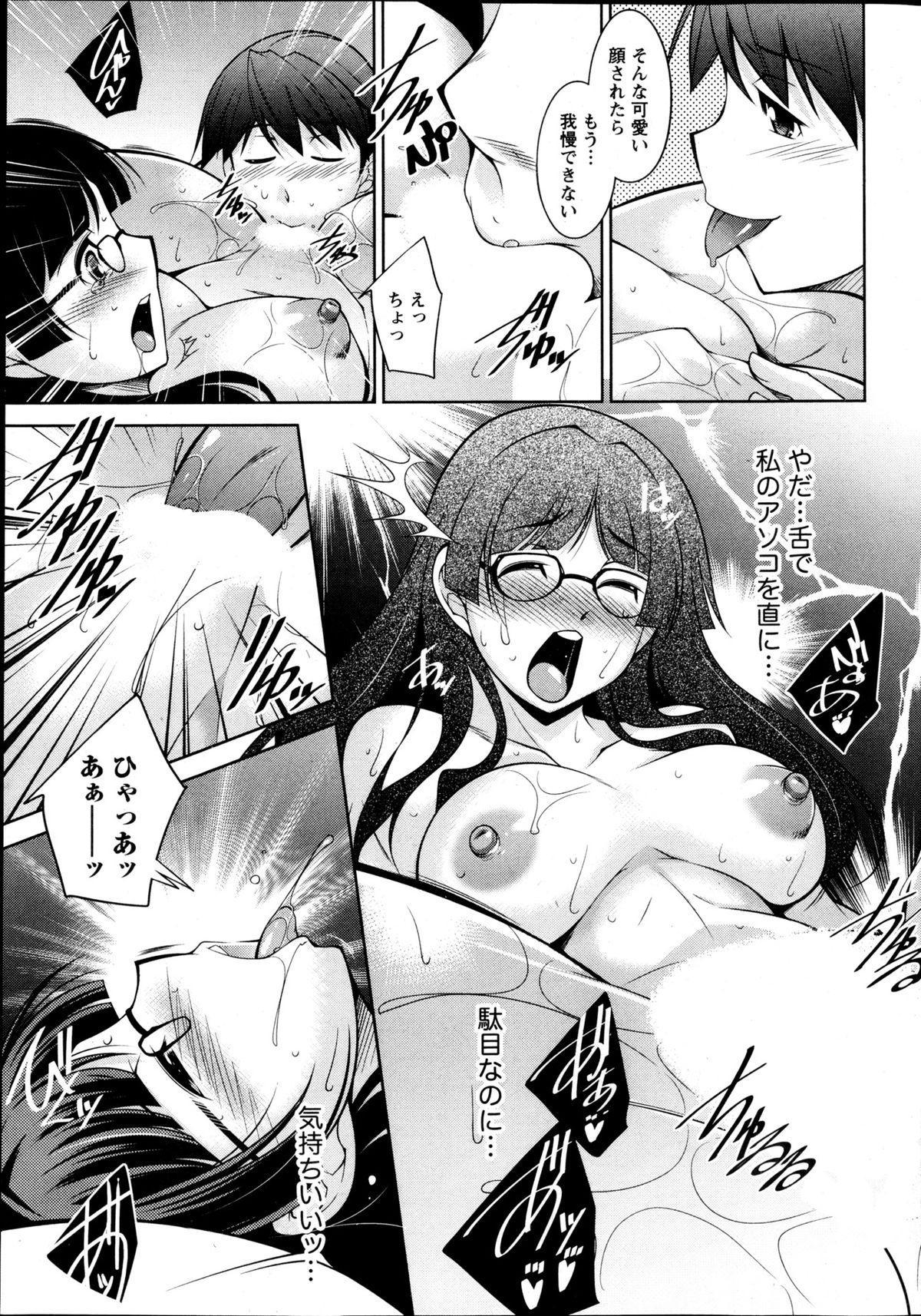 Kimi no Megane ni Yokujou Suru. Ch. 1-9 12