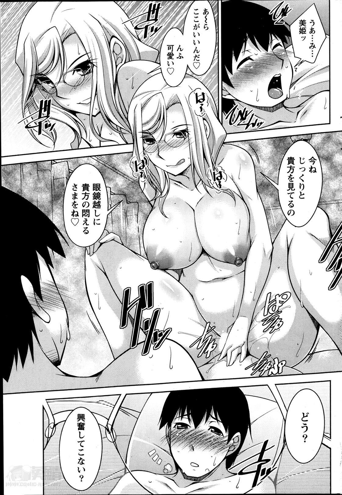 Kimi no Megane ni Yokujou Suru. Ch. 1-9 134