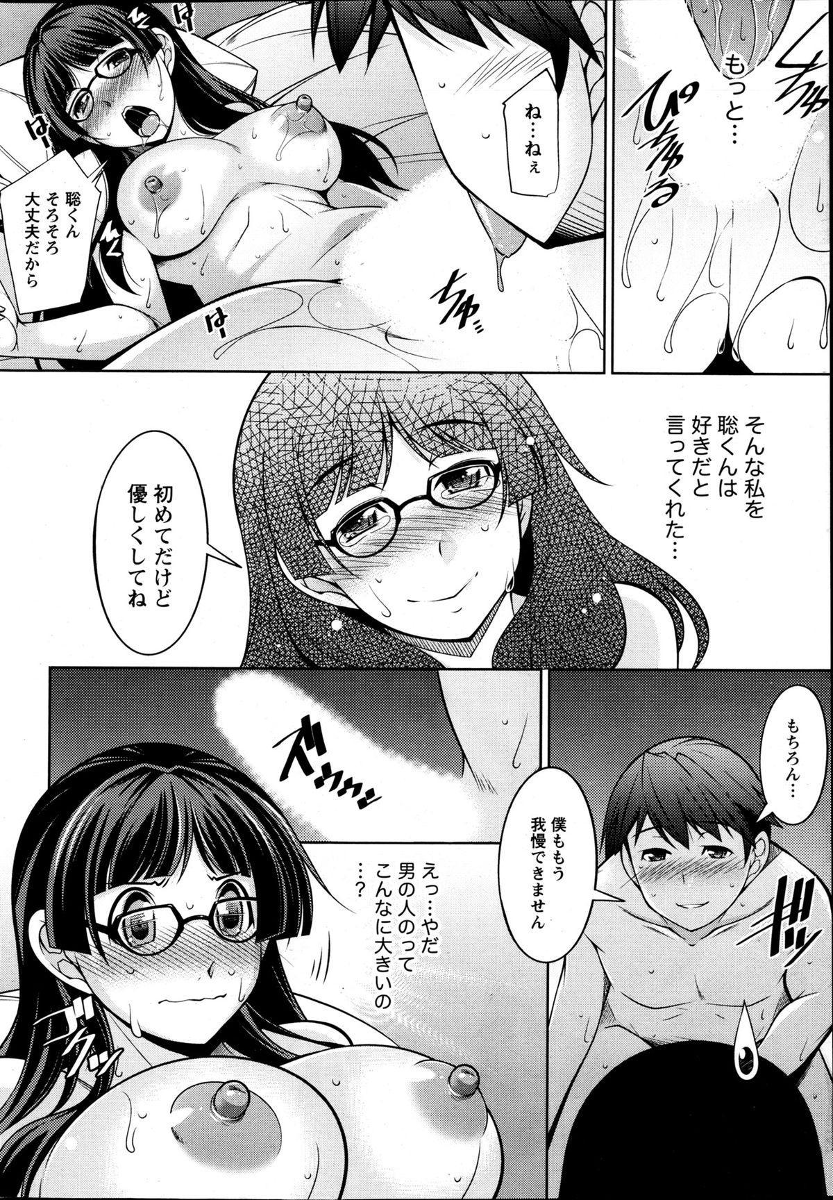Kimi no Megane ni Yokujou Suru. Ch. 1-9 13