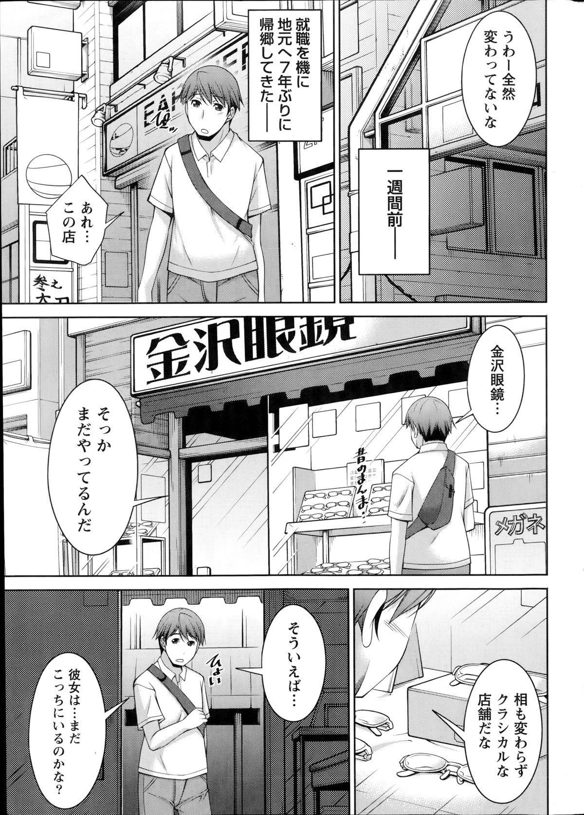 Kimi no Megane ni Yokujou Suru. Ch. 1-9 144