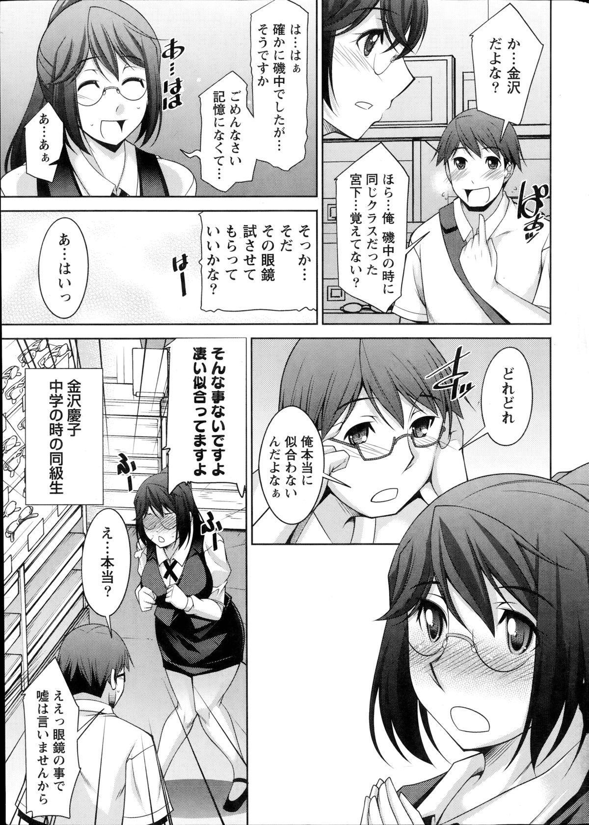 Kimi no Megane ni Yokujou Suru. Ch. 1-9 146