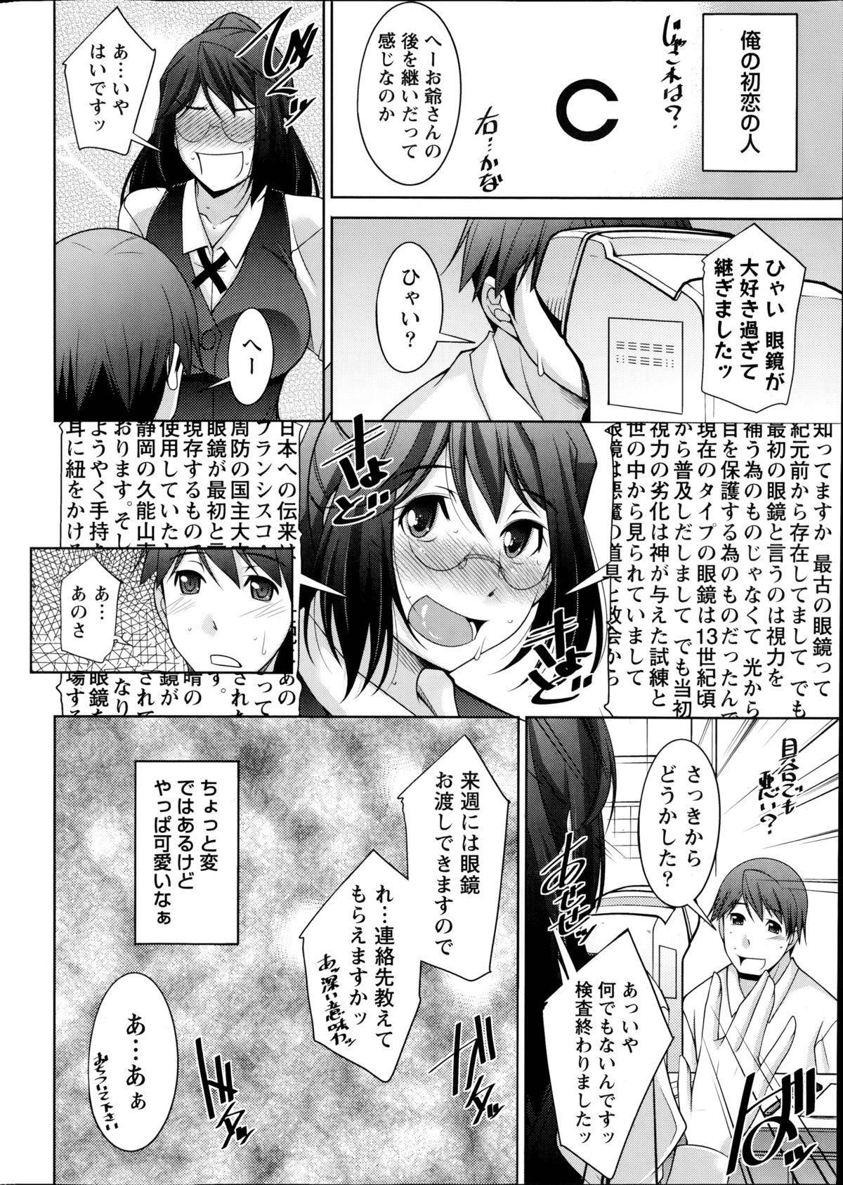 Kimi no Megane ni Yokujou Suru. Ch. 1-9 147