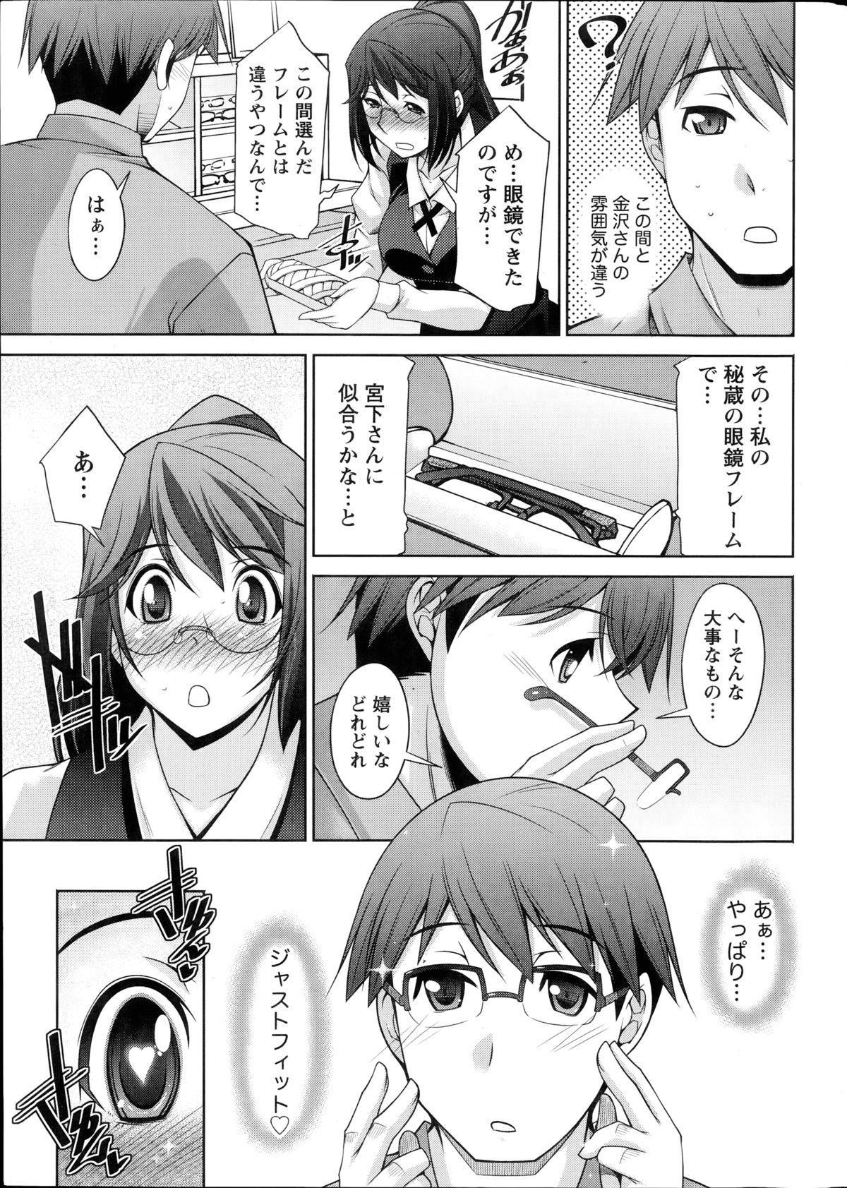 Kimi no Megane ni Yokujou Suru. Ch. 1-9 150