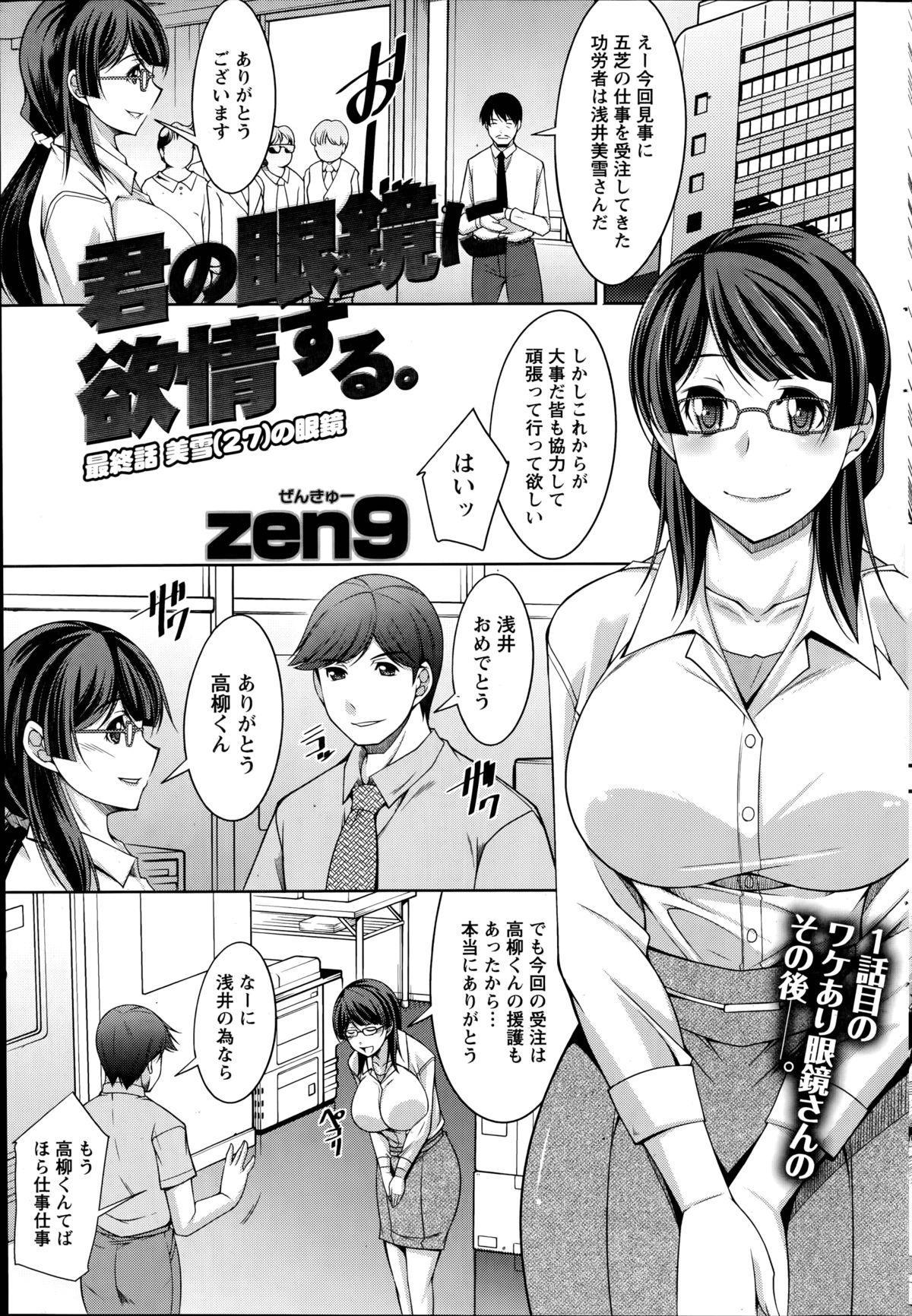 Kimi no Megane ni Yokujou Suru. Ch. 1-9 162