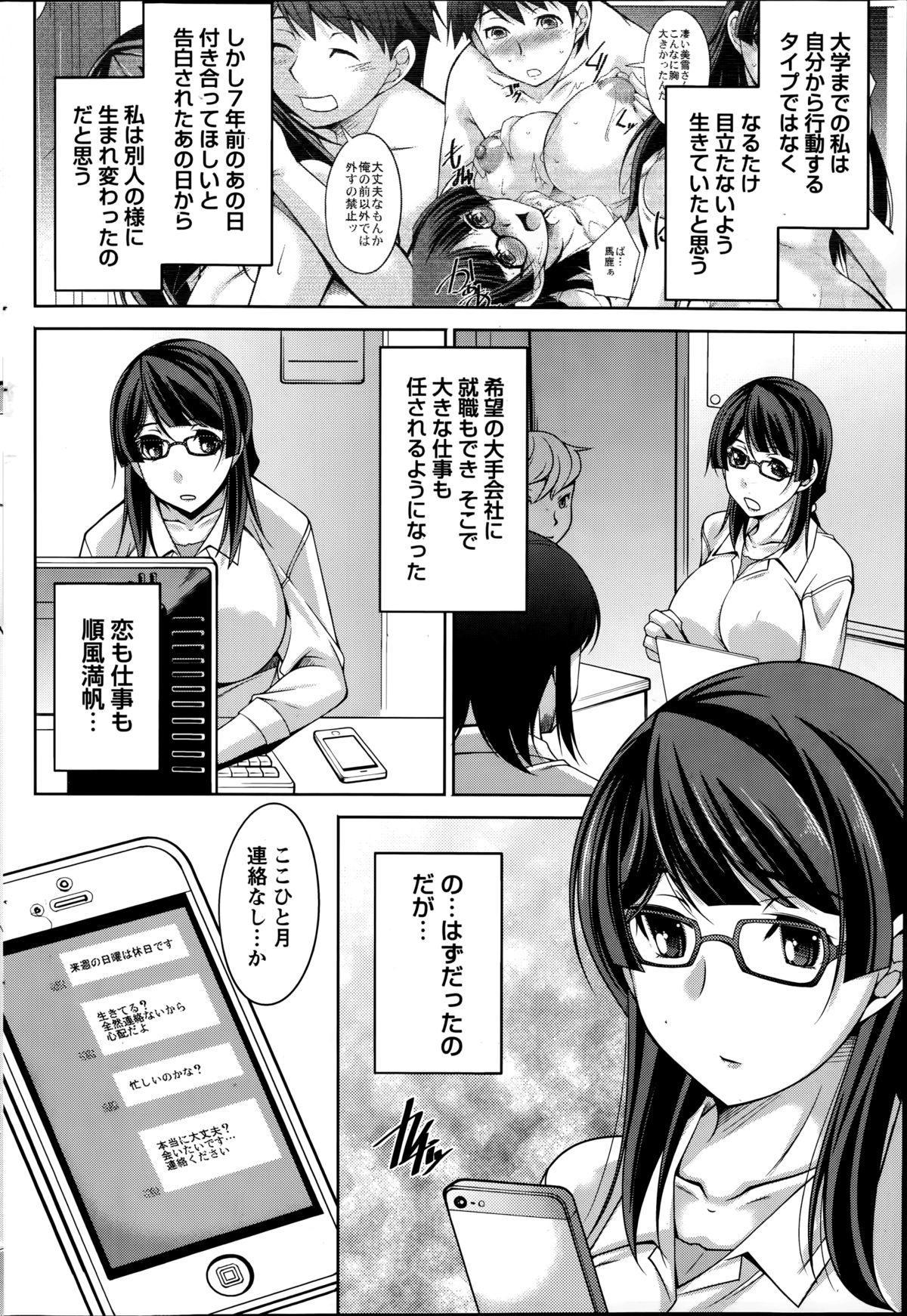 Kimi no Megane ni Yokujou Suru. Ch. 1-9 163