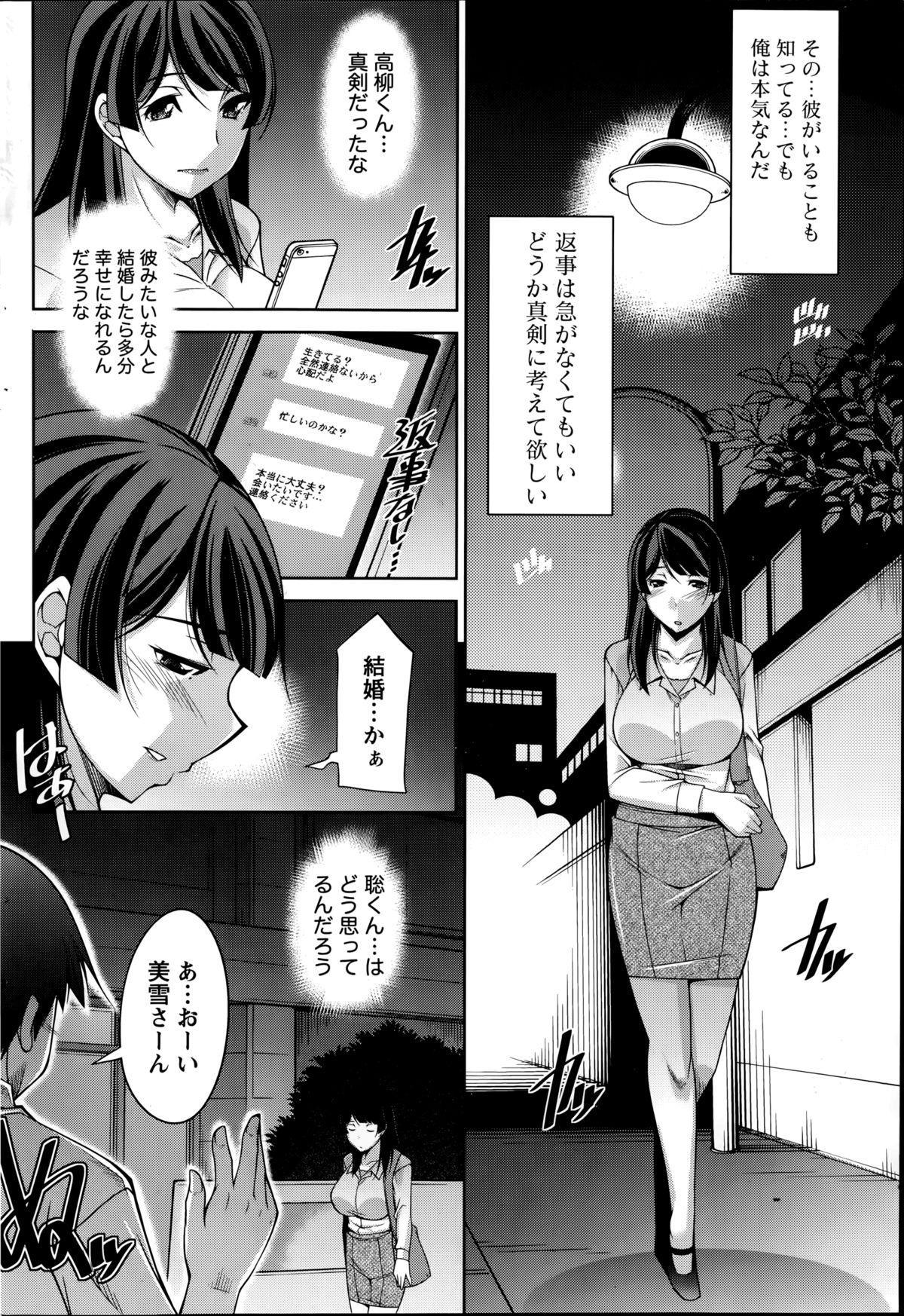 Kimi no Megane ni Yokujou Suru. Ch. 1-9 167