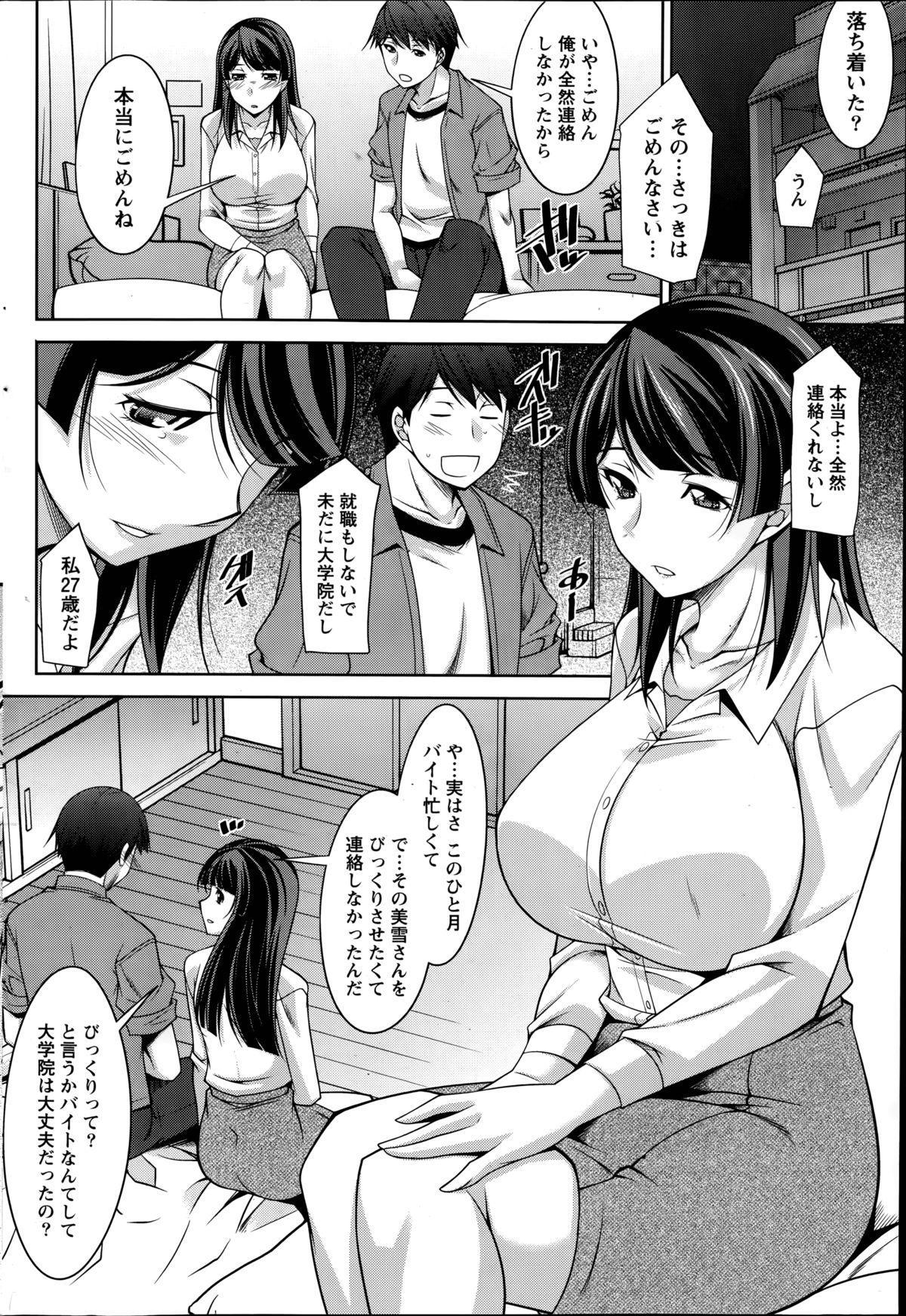 Kimi no Megane ni Yokujou Suru. Ch. 1-9 169
