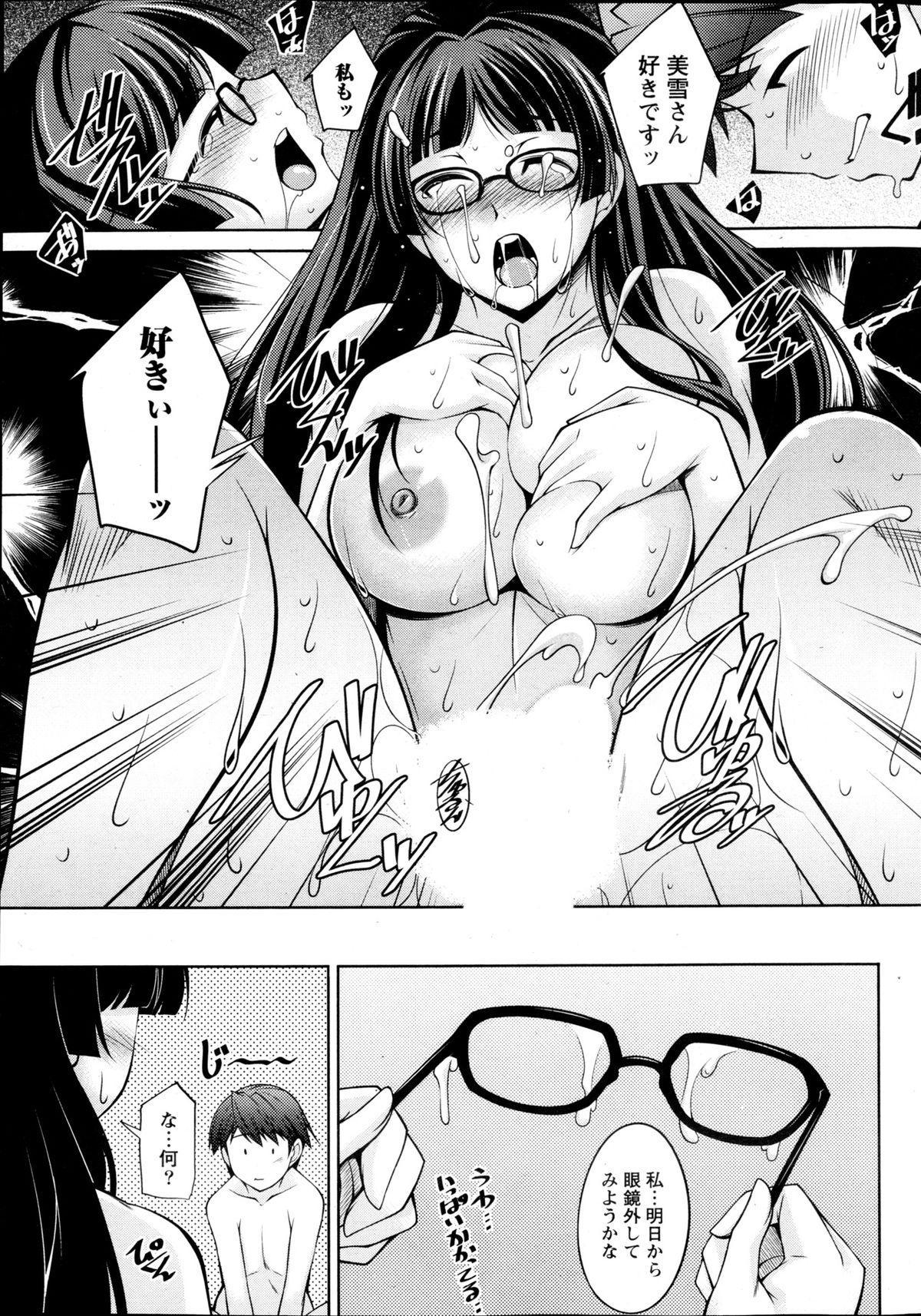 Kimi no Megane ni Yokujou Suru. Ch. 1-9 18
