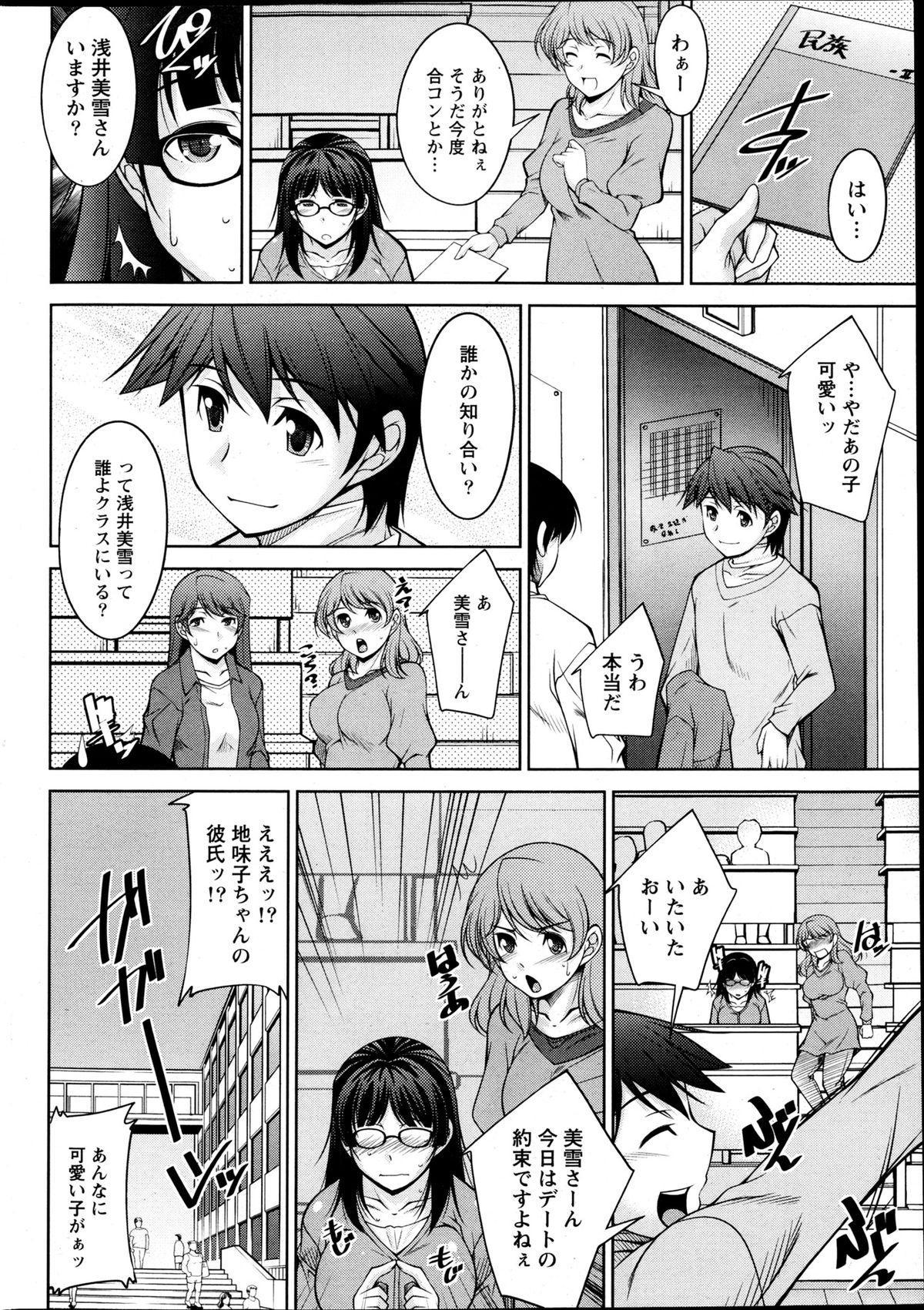 Kimi no Megane ni Yokujou Suru. Ch. 1-9 1