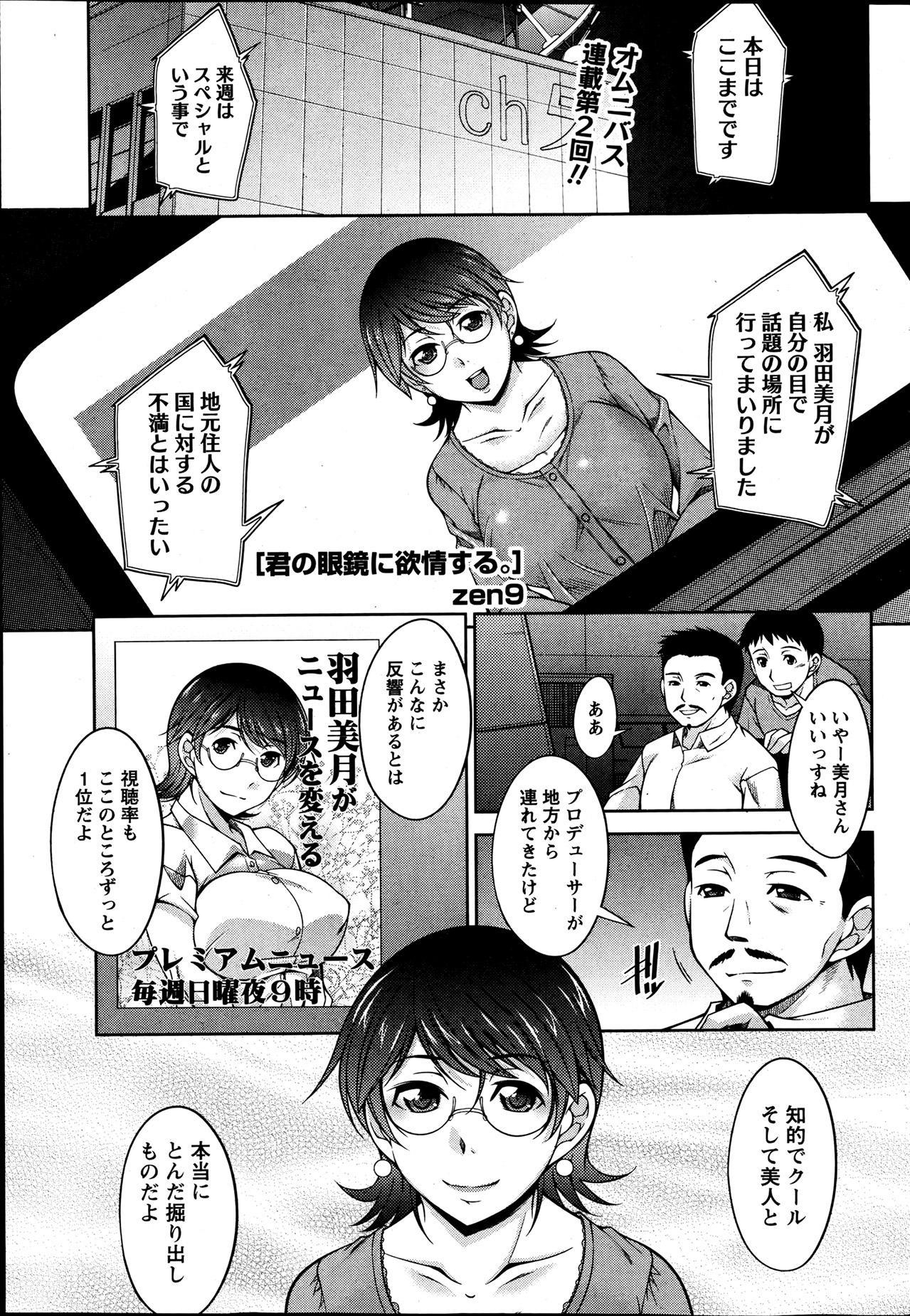 Kimi no Megane ni Yokujou Suru. Ch. 1-9 20