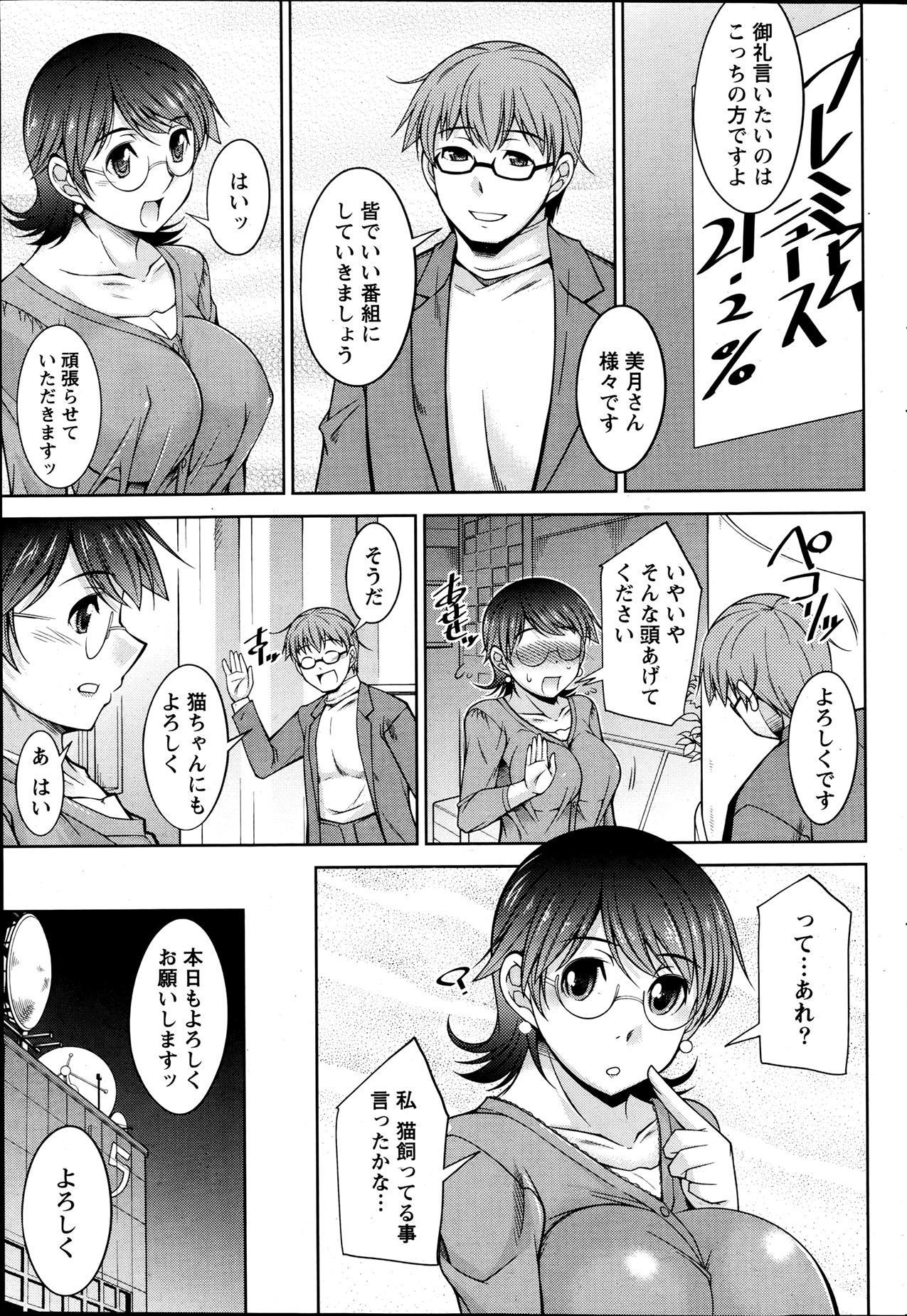Kimi no Megane ni Yokujou Suru. Ch. 1-9 22