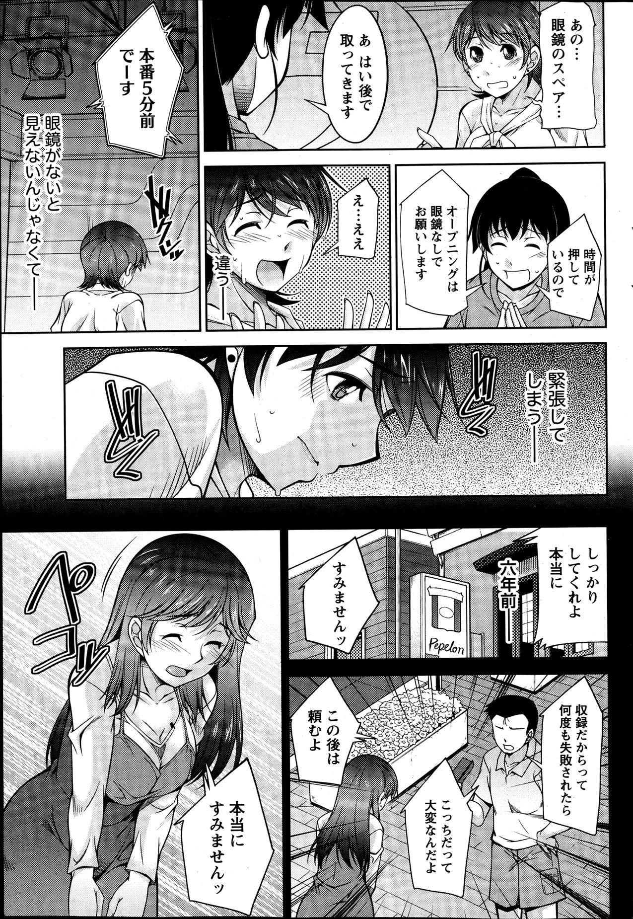 Kimi no Megane ni Yokujou Suru. Ch. 1-9 24