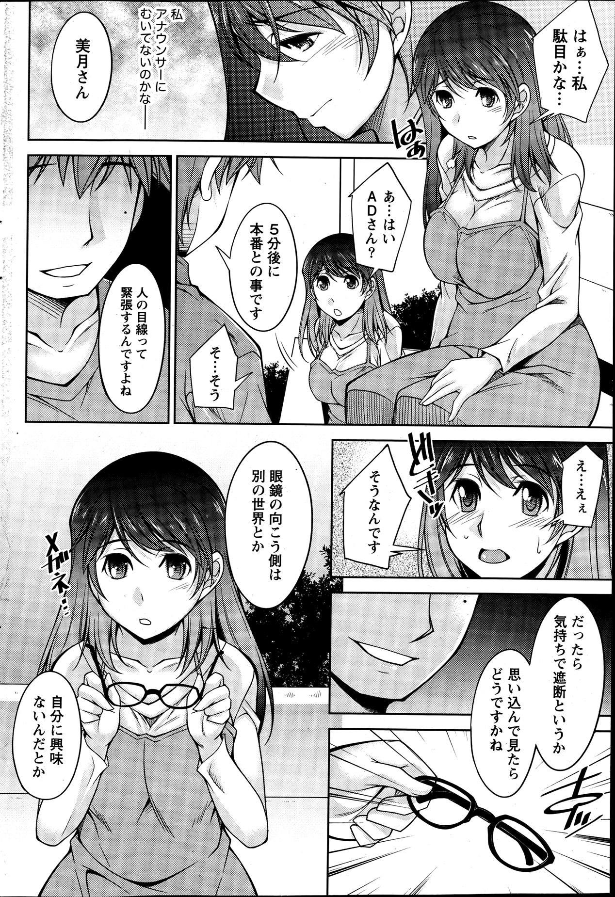 Kimi no Megane ni Yokujou Suru. Ch. 1-9 25