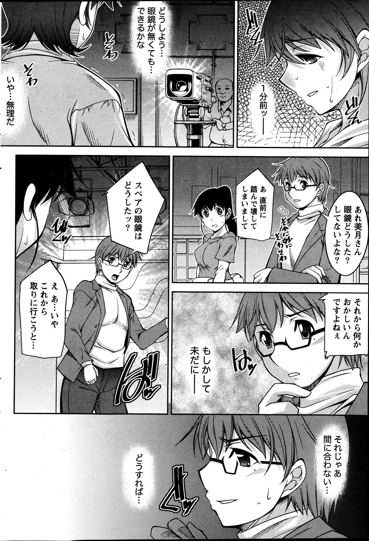 Kimi no Megane ni Yokujou Suru. Ch. 1-9 27