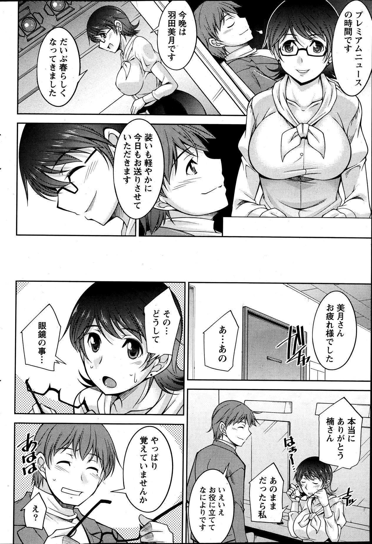 Kimi no Megane ni Yokujou Suru. Ch. 1-9 29